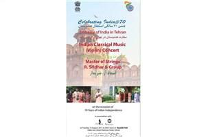 جشن هفتادمین سال استقلال هند در تالار رودکی برگزار می شود