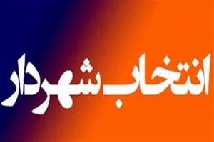 شهردار شیراز انتخاب شد