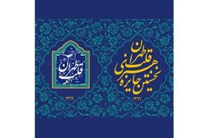 ۱۵۶ اثر به جایزه «قلب تهران» راه یافتند
