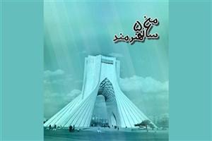 نمایشگاه «منِ ۵۶ ساله هنرمند» در برج آزادی برپا می شود