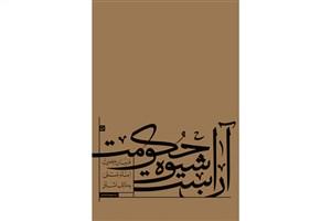 ترجمه ای از نامه حضرت علی (ع) خواندنی شد