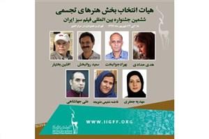 معرفی هیات انتخاب جشنواره فیلم سبز