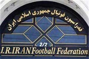 همکارى ایران در برگزارى جام جهانی ٢٠٢٢