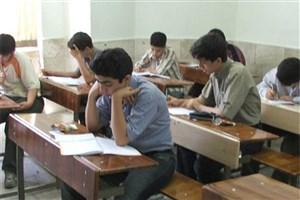 امتحان تعیین رشته تحصیلی شهریور برگزار میشود