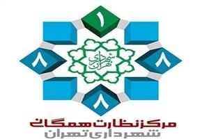 ۱۸۸۸  سامانه شهرداری تهران به زودی وصل خواهد شد