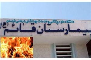 آخرین اخبار از آتش سوزی بیمارستان قائم مشهد