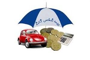 افزایش قیمت بیمه نامه شخص ثالث+ جدول