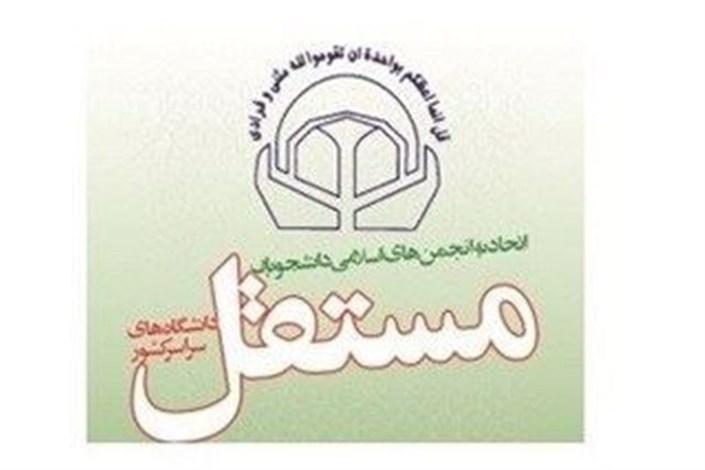 انجمنهای اسلامی دانشجویان مستقل