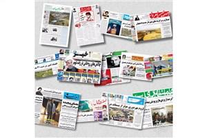 روزنامه های استانی در آغاز هفته آخر مرداد چه نوشتند؟ / عکس