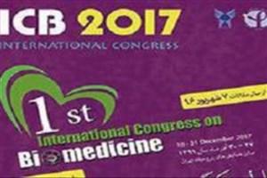 نخستین کنگره بینالمللی زیستپزشکی برگزار میشود