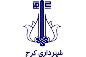 مسئولیت پذیری فرهنگی شهرداری کرج باید پررنگ تر شود