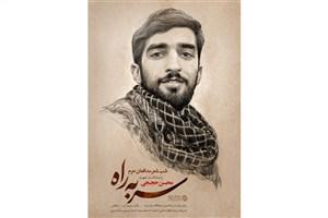 پاسداشت شهید حججی در شب شعر «سر به راه»