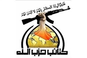 مخالفت حزب الله عراق با مشارکت آمریکا در عملیات «تلعفر»