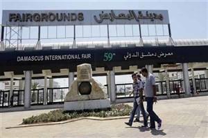 حمله خمپارهای به نمایشگاه بین المللی دمشق