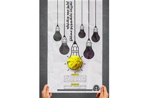 اولین دوره جشنواره نشریات دانشجویی مستقل برگزار شد