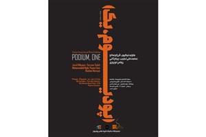 برگزاری نمایشگاه سالیانهگروه عکس « پودیوم»