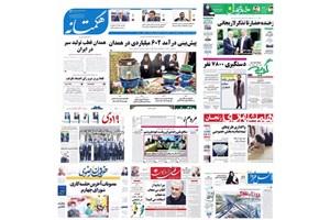 صفحه نخست روزنامه های استانی/ از  رای اعتماد مجلس به 16 وزیر پیشنهادی تا واگذاری طرح های نیمه تمام به بخش خصوصی/ عکس