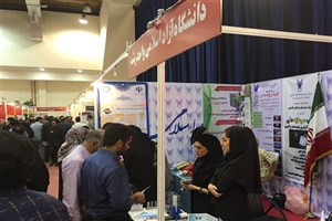 Gilan IAU Participates in IRAN AGRIEX 2017