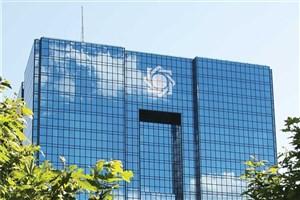 شرایط استخدام در بانک مرکزی اعلام شد
