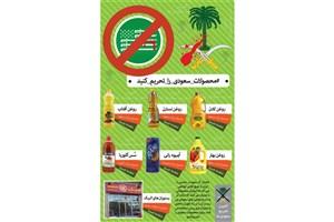 ادامه کمپین نه به خرید کالاهای عربستان
