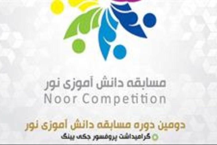 مسابقه دانشآموزی نور