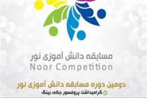 دومین دوره «مسابقه دانشآموزی نور» قدمهای پایانی را برمیدارد