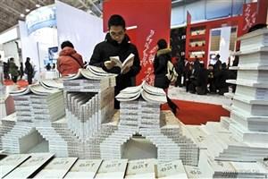 نمایشگاه کتاب پکن افتتاح شد