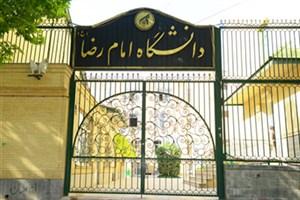 مرکز نوآوری دانشگاه بینالمللی امام رضا(ع) افتتاح شد