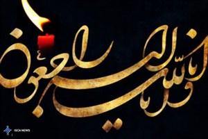 پیام تسلیت استاندار کرمان در پی درگذشت رئیس جامعه جراحان کرمان