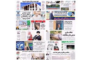 در آخرین روز مردادماه با روزنامه های استانی همراه شوید