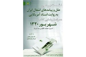 کتاب «شهریور ۱۳۲۰» رونمایی میشود