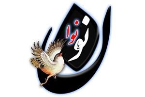 آموزش اصولی مداحی در «نو نوایان»