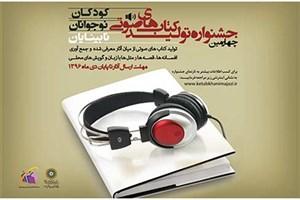 آذری: بیش از  هفت هزار فایل به جشنواره کتاب های صوتی ارسال شده است