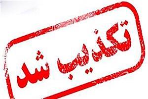 تکذیب بمبگذاری در خیابان 16 آذر