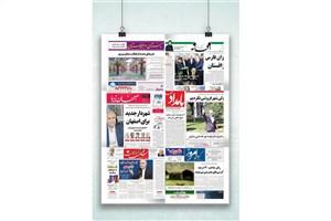 صفحه نخست روزنامه های استانی در اولین روز شهریور/از بازار داغ انتخاب شهردار تا حضور کشاورزان فارس در قزاقستان