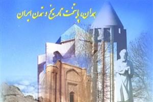 """گزارشی به بهانه روز """"پایتخت تاریخ و تمدن ایران"""""""