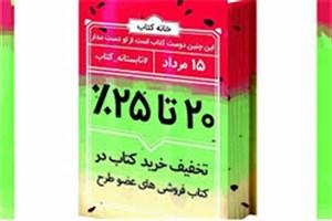 شمارش معکوس برای پایان طرح تابستانه کتاب در مراکز استان ها