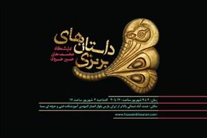 نمایشگاه مجسمه سازی حسین خسروی برگزار  می شود