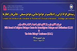 برگزاری دور پنجم گفتوگوی دینی ایران با شورای اسقفان سوئیس