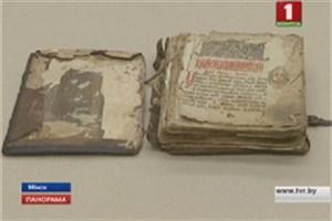 آماده سازی یک کتاب معنوی با قدمت 1600 سال دربلاروس