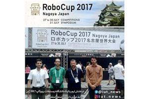 درخشش تیم رباتیک دانشگاه صنعتی اصفهان درمسابقات روبوکاپ 2017 ژاپن