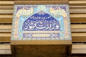 """وزارت کشور: حکم انتصاب """"نجفی"""" صادر نشده است"""