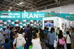پایان فعالیت ایران در نمایشگاه کتاب پکن