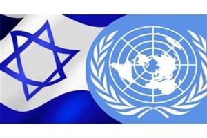 تهدید رژیم صهیونیستی: کمک های مالی به سازمان ملل متحد را قطع می کنیم