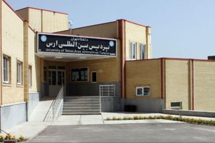 پردیس بین المللی ارس دانشگاه تهران