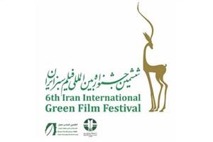 برنامه های روز سوم جشنواره فیلم سبز اعلام شد