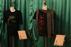 برگزاری دومین نمایشگاه لباس عاشورایی/ انعکاس یک رسالت فرهنگی ـ دینی