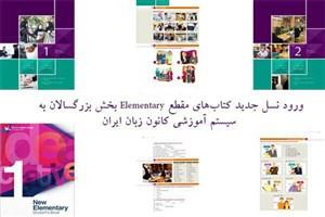 نسل جدید کتابهای آموزشی کانون زبان ایران در راه است