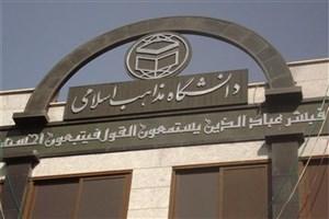 اعلام آمادگی دانشگاه مذاهب اسلامی جهت تحصیل جوانان لبنانی