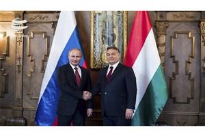 روسیه و مجارستان در بیم و امید همکاریهای هستهای